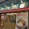 【2021/6/20 閉店】土鍋ハンバーグ 北斗星 / 札幌南2条 西5丁目(狸小路)
