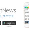 【PR】ニュースアプリは「SmartNews」を使うべき6つの理由