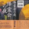 降霊会の夜 --- 浅田次郎 --- (単行本)