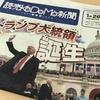 【月500円!】大学生だけど「こども新聞」を取ってみた