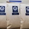 青海珈琲(AOMI COFFEE、アオミコーヒー)の「スペシャリティコーヒー3点セット(送料無料)」を飲んでみた感想