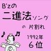 1992年のトリプロシングルCDランキング(6位〜10位)
