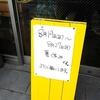 夏休み四日目