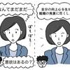 【WORK】日経DUAL(日経BP)『ワーママ転職 心理学を味方にして勝利をつかめ!』転職面接では本来の強みを伝えて可能性をアピール