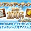 【グラブル】「100万円が欲しい」からお中元リアルガチャを回すよっ!【グランブルーファンタジー】