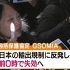 GSOMIA、日本に譲歩迫る、韓国外相「最後まで努力」令和元年11月23日失効期限【Yahoo掲示板・ヤフコメ抜粋】