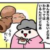 【4コマ】菓子パン、コッペパン、ジャム&マーガリン