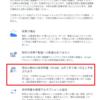 Google無料ストレージ容量を使い切る予測日数を確認