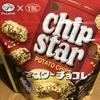 不二家×YBCコラボのお菓子『チップスターチョコレート』を食べてみた!