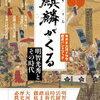 歴史人物語り#99 NHK大河ドラマ「麒麟がくる」の序盤のストーリーやキャストについて大雑把に語りましょうの回