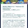 ポケモンGO 横須賀のイベントは参加申請が必要