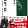 森本あんり『反知性主義』(新潮選書)を読む(その1 )