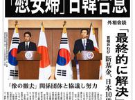 【お金いらないって言ってなかった?】 日韓合意で精神的損害 自称:元日本軍慰安婦12人(韓国)が韓国政府を相手取り、1人当たり1億ウォン(約900万円)の賠償を求める訴訟を起こす。【目的は反日?嫌がらせ?】