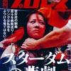 WWE : スターダムの女子レスラー、トップ2人の引き抜きが明らかになったんですが・・・ ~むしろ、問題なのは劣悪な環境の中でしか活動できない日本の女子プロレスの惨状の方じゃない?~