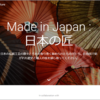 ICT×美術教育 #30:Google Cultural Instituteを使った作品鑑賞2「Made in Japan:日本の匠」