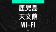 無料も有。鹿児島マスターおすすめの天文館でWi-Fiが使えるカフェ 7選をお伝えします
