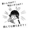【ドラマ】見るならどっち?どっちもでしょう〜!(高校野球編)