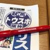 レース予想 NZT・阪神牝馬S・吾妻小富士賞