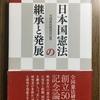 「『国家安全保障と二重政府』説を批判する」(浦田賢治)を読む   ………日本憲法学の未来と可能性を考えながら