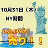 【10/31 NY時間】ドル円はブルトラップ!下降トレンドに転換!!