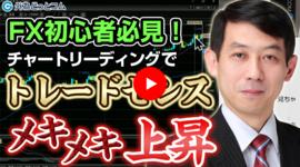 FX【セミナー】初心者必見!チャートリーディングでトレードセンスがメキメキ上昇「井上義教氏」 2021/1/27