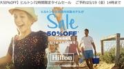 ヒルトンの日本国内ホテルが50%オフのセール中!