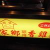 【新竹家郷碳烤香鶏排】士林夜市で常に大行列の巨大フライドチキン