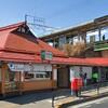 日野駅 喫煙所