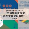 3人用マーダーミステリー『名探偵本夢写楽~最初で最後の事件~』の感想