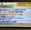 最新気象庁記者会見 台風特別警戒とは!発令の条件!台風10号特別警戒発令無の危険性