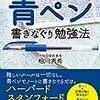 青ペン勉強法。記憶力を向上させるか