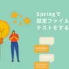 【2021】SpringBootでpropertiesやymlの設定ファイルが読み込めることのテストを書く