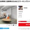 クラウドファンディング3日目支援金額38万円超え、応援ありがとうございます。