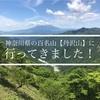 近くにある百名山【丹沢山】日帰り登山してきました。