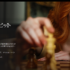 Netflixオリジナルドラマ『クイーンズギャンビット』