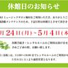 MIKIミュージックサロン梅田【休館日】のお知らせ