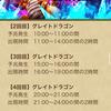 【ドラクエウォーク】9/17(金)アップデート内容まとめ