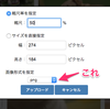 【お知らせ】Chrome拡張『はてなフォトライフアップローダー』に画像形式を指定してアップロードできる機能を追加しました