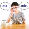 英語の「into」と「onto」の意味違いと使い方!