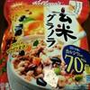 【ケロッグ】玄米グラノラが和風でおいしい!