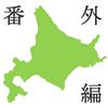 艦これ聖地巡礼で日本一周!【番外編】北海道