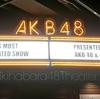小嶋陽菜好感度爆上げ公演を見てきました。【2017.2.13@AKB48劇場】