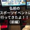 青森県弘前市のeスポーツイベントに行ってきたよ!!(前編)