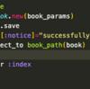 エラーメッセージを出したいときのコントローラー上でのrenderメソッドの使い方 [Rails]