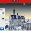 中国の安いホテルをHotels.comで予約する際の注意点