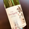 新千歳空港ANA SUITE LOUNGEのワインが北海道ワインへ変更(期間限定)