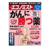 【ブックレビュー】話題の本・週刊エコノミスト2018.11.13
