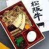 松阪牛めし弁当(1340円/愛知県/C-3)
