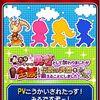 新勇者イベントのPV公開! 登場キャラはこちら!