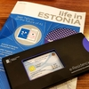 エストニアの「e-Residency」を取得してみた(受領編)